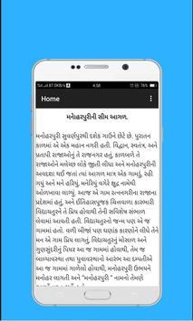 સરસ્વતીચંદ્ર - ૨( Saraswatichandra-2) screenshot 6