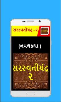 સરસ્વતીચંદ્ર - ૨( Saraswatichandra-2) poster