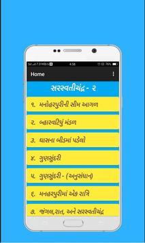 સરસ્વતીચંદ્ર - ૨( Saraswatichandra-2) screenshot 1