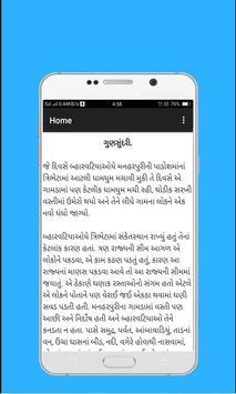 સરસ્વતીચંદ્ર - ૨( Saraswatichandra-2) screenshot 2