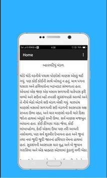 સરસ્વતીચંદ્ર - ૨( Saraswatichandra-2) screenshot 3