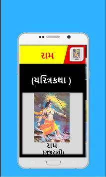 રામ(Raama) poster