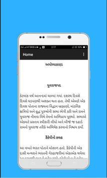 રામ(Raama) apk screenshot