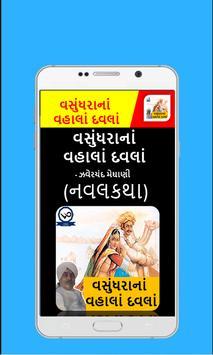 વસુંધરાનાં વહાલાં દવલાં(Vasundhara Na Vhala-Davla) poster