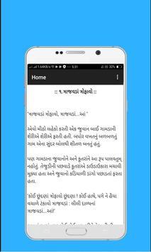 વસુંધરાનાં વહાલાં દવલાં(Vasundhara Na Vhala-Davla) screenshot 2