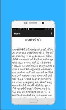 વસુંધરાનાં વહાલાં દવલાં(Vasundhara Na Vhala-Davla) apk screenshot