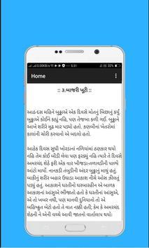 વસુંધરાનાં વહાલાં દવલાં(Vasundhara Na Vhala-Davla) screenshot 4
