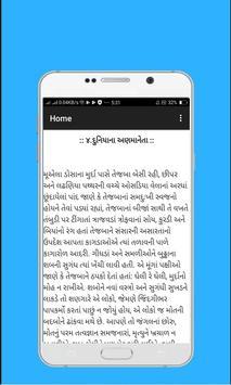 વસુંધરાનાં વહાલાં દવલાં(Vasundhara Na Vhala-Davla) screenshot 5