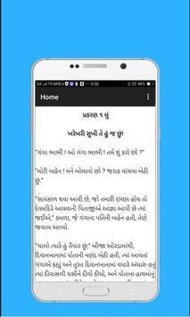 ગંગા - એક ગુર્જર વાર્તા - ૧ apk screenshot