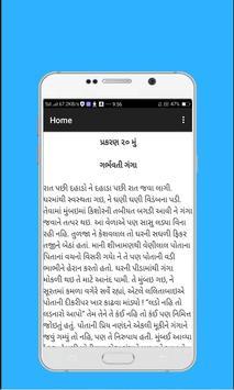 ગંગા - એક ગુર્જર વાર્તા - ૨ apk screenshot