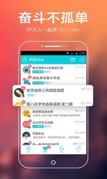 超级学团-初高中小微精品课 screenshot 2