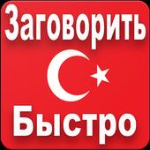Турецкий для Начинающих icon