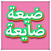 ام الطنافس - الفوقا icon