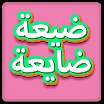 ام الطنافس - الفوقا poster