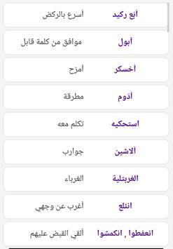 ام الطنافس - الفوقا apk screenshot