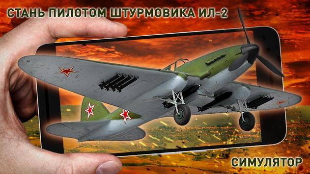 Ил-2 Штурм Симулятор 3D poster