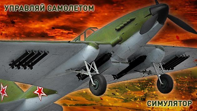 Ил-2 Штурм Симулятор 3D apk screenshot