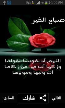 صباح الخير صور poster
