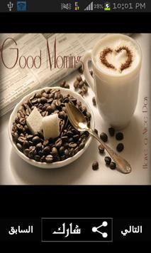 صباح الخير صور apk screenshot