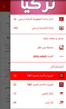Turkey Now apk screenshot