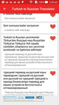 Turkish to Russian Translator screenshot 5