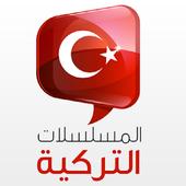 دراما تركية For Android Apk Download