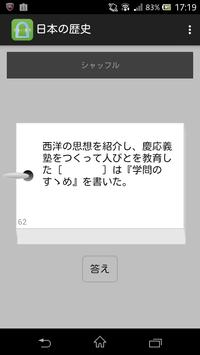 Japanese history flash card poster