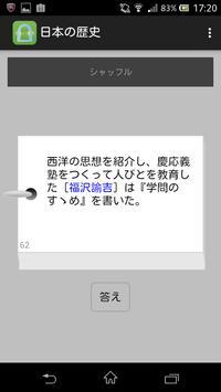 Japanese history flash card screenshot 1