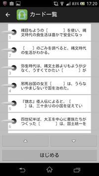 Japanese history flash card apk screenshot
