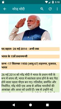 Indian Prime Minister and Presidents GK in Hindi screenshot 7