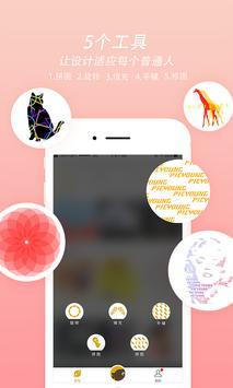 PicYoung screenshot 2