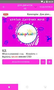 KinderLand screenshot 1