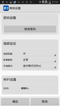 ipcamlive p2p apk screenshot
