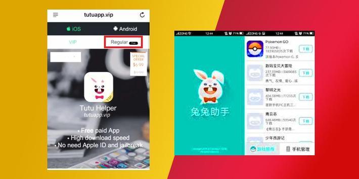 TuTu Helper App الملصق