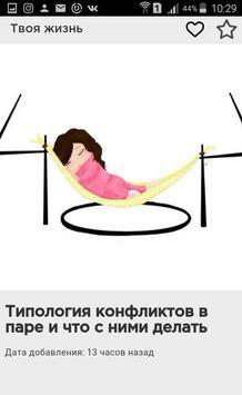 Твоя жизнь poster