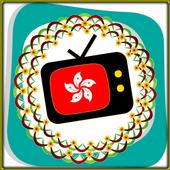 All TV Hong Kong icon