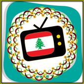 All TV Lebanon icon
