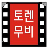 토렌무비v4 무료영화 다시보기 실시간영화보기 icon