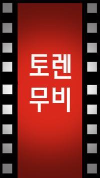 토렌무비 무료영화 다시보기 실시간영화보기 screenshot 1