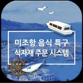 미조항음식특구 식자재몰 icon