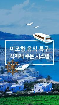 미조항음식특구 식자재몰 poster