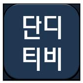단디 icon