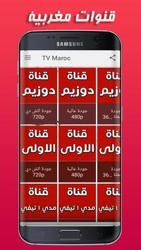 قنوات مغربية بث حي مباشر - Tv Maroc poster