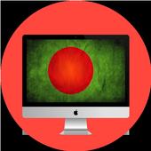 Bangladesh TV - Enjoy Bangla TV Channels in HD ! icon
