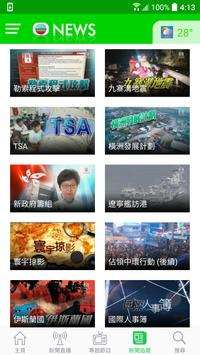無綫新聞 apk screenshot