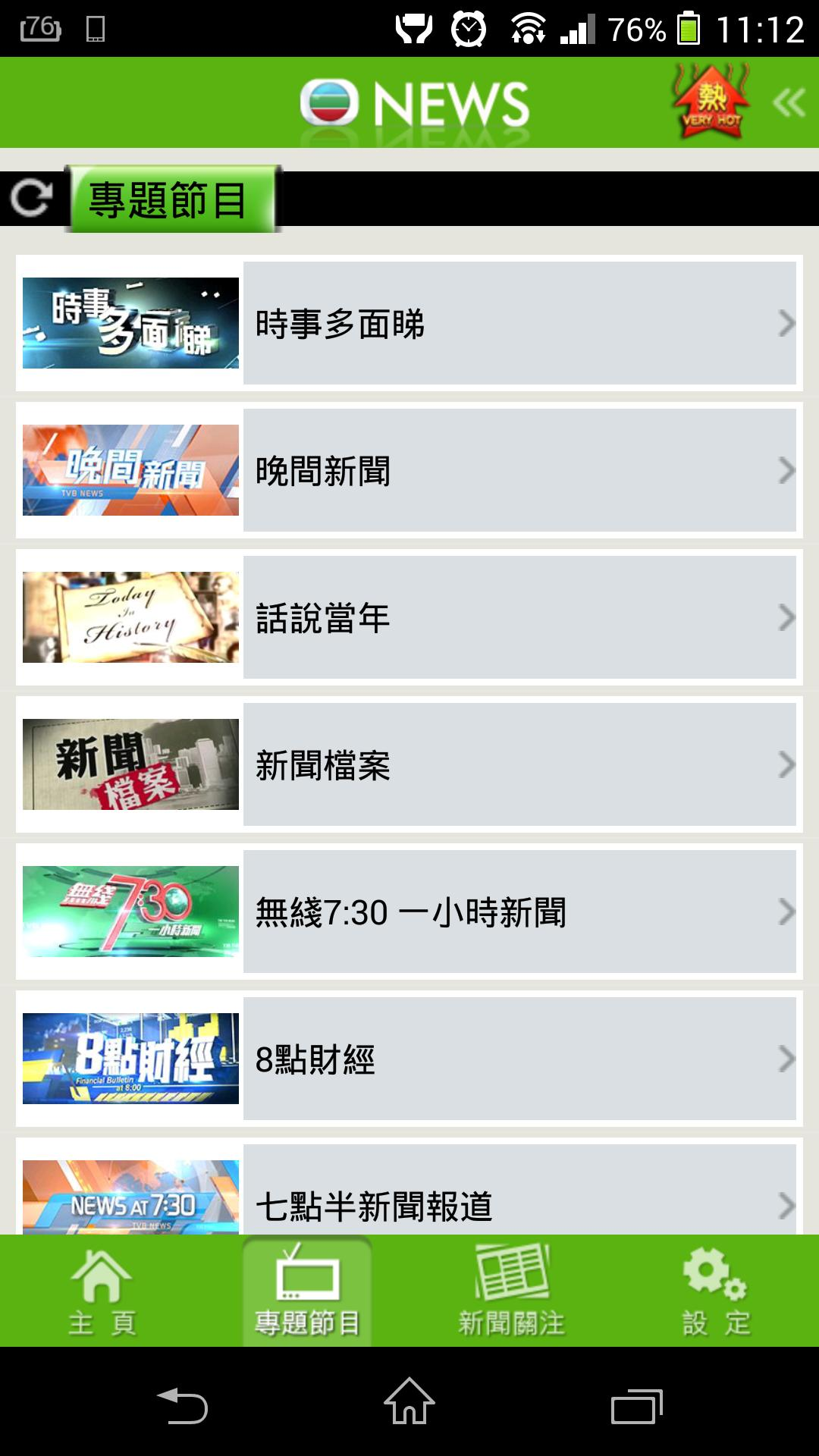 TVB NEWS for Android - APK Download