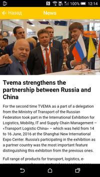 Tvema.Com screenshot 18