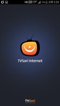 Tvsori - 티비소리 poster