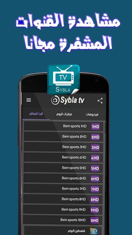 ANDROID POUR TV APPLICATION TÉLÉCHARGER SYBLA