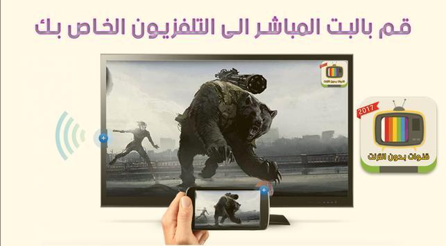 prank تلفاز بدون انترنت poster